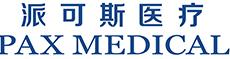 上海派可斯医疗器械有限公司